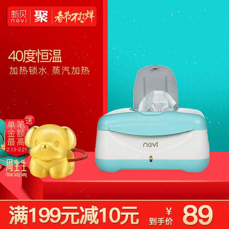 Синий цвет новый моллюск салфетки отопление добавлена температура устройство ребенок мокрый бумажные полотенца отопление коробка держать продолжать сохранение тепла энергосбережение 8702