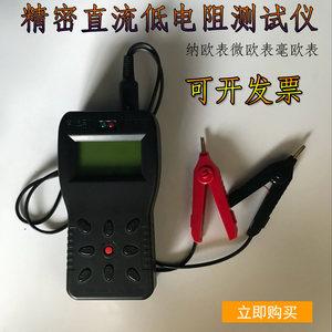 微欧毫欧表精密直流低电阻测试仪直流电阻测试仪接地电阻测试仪