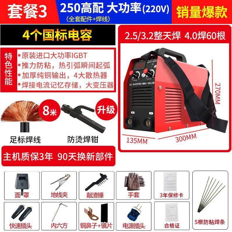 配件电焊机家用工业焊枪手提式电压迷你220v交流便携微型手持式焊满187.88元可用1元优惠券