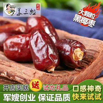 椰枣新鲜500g非特级免洗新疆特产非迪拜阿联酋伊拉克黄金大黑椰枣
