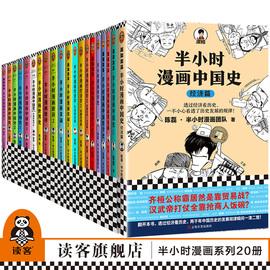 半小时漫画系列20册套装中国史1-5+世界史+番外篇+唐诗1-2+宋词1-2+经济学1-4+科学史1-2+哲学史+常见病+中国史:经济篇读客图片