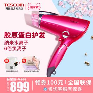 领100元券购买TESCOM胶原蛋白负离子电吹风机家用大功率不伤发风筒静音网红款女
