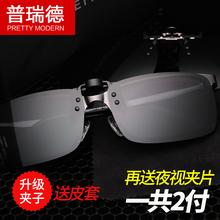 墨鏡夾片太陽鏡男女近視眼鏡開車防遠光燈日夜兩用偏光釣魚夜視鏡