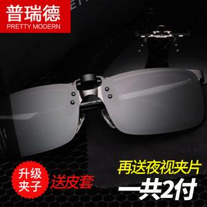 墨镜夹片太阳镜男女近视眼镜开车专用防远光灯日夜两用偏光夜视镜