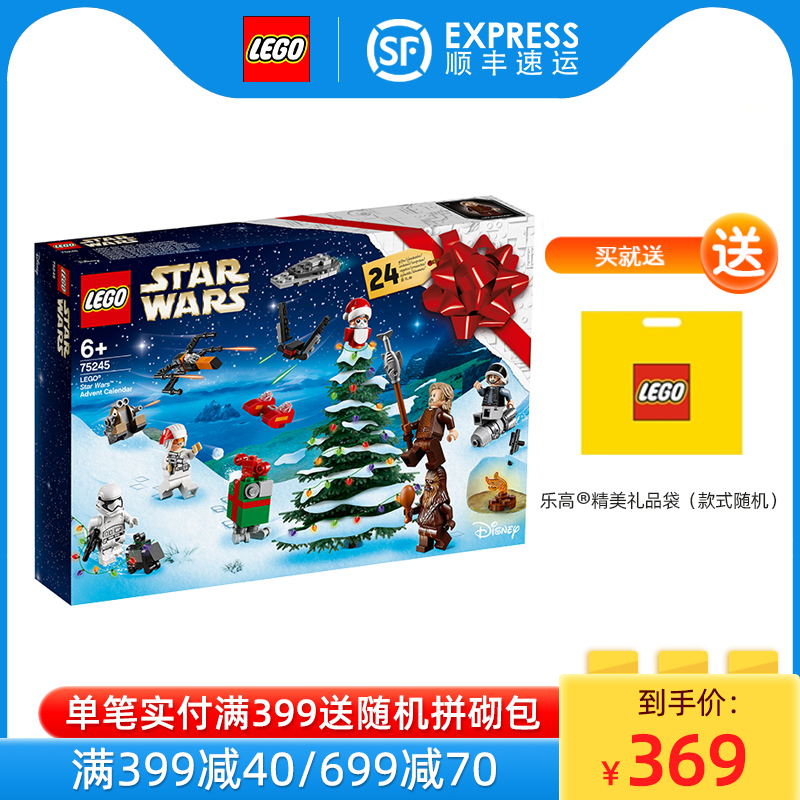 LEGO new products in September 75245 Star Wars 2019 Christmas Countdown Calendar childrens building block toys