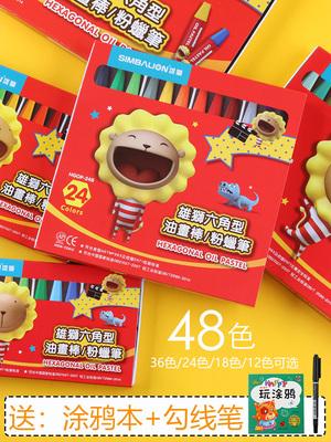 台湾雄狮学生48色儿童油画棒36色六角形美术粉蜡笔24色涂鸦软蜡笔小学生绘画可水洗油画棒安全48色油化棒套装