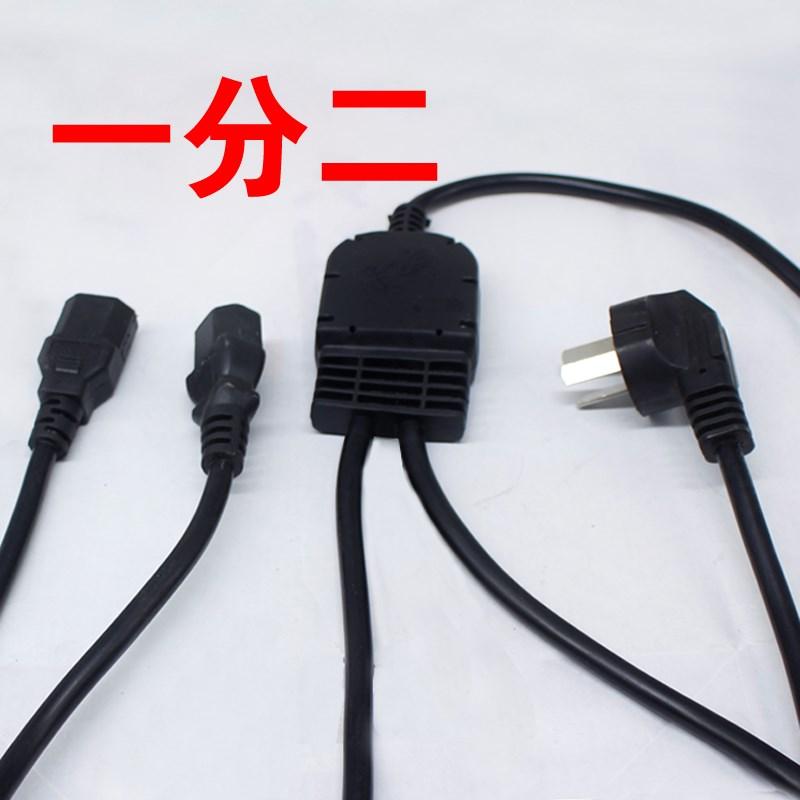 电脑电源线一分三一拖三电源线多功能品字尾1分3多屏显示器电源线