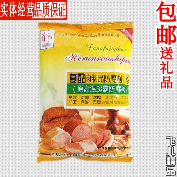 鹤润复配肉制品防腐剂I号 防腐保鲜剂 耐高温耐酸碱不挥发抗霉菌