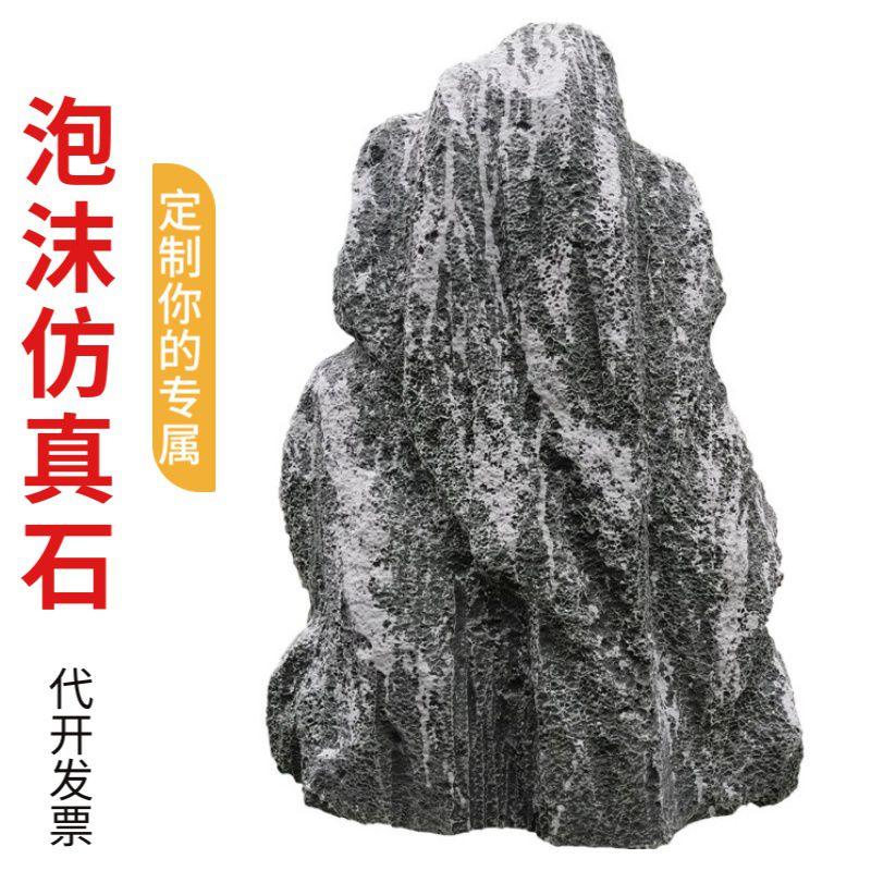 定制仿真假石头泡沫假山造布景主题橱窗模型装饰舞台婚庆雕塑道具