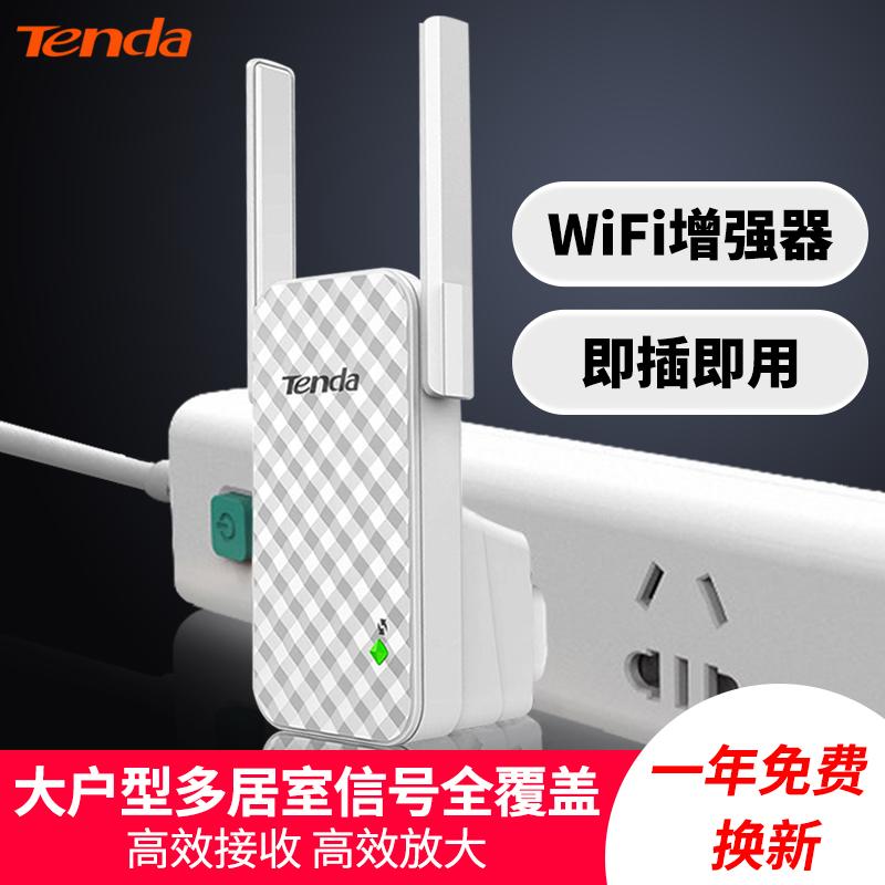 【31天免费试用】腾达手机信号放大器WiFi增强器家用无线网络中继高速穿墙接收加强扩大路由扩展远距离4G信号