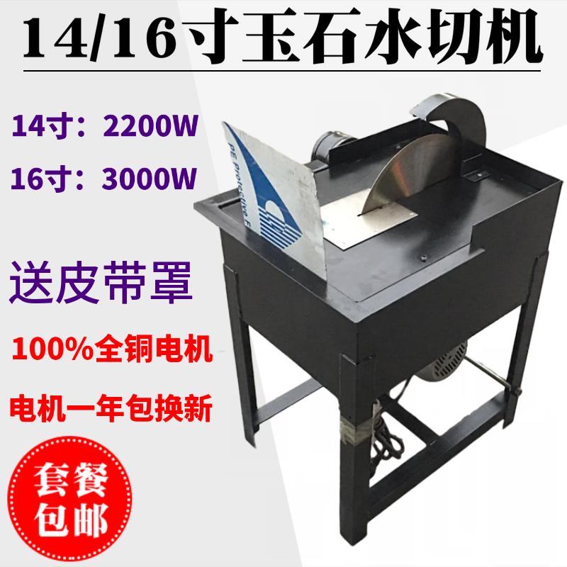 。14寸/16寸大功率玉石切割机水切机台式开料机玛瑙翡翠切片机