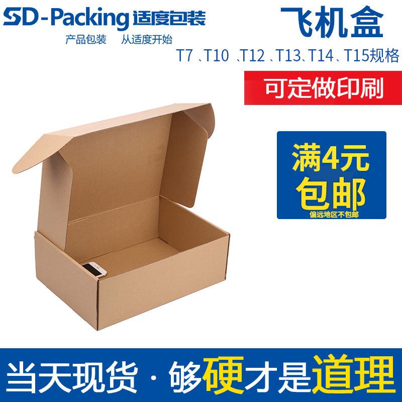 厂家直销 纸盒定制 飞机盒 彩色印刷 内衣包装盒包邮 T7-T15号