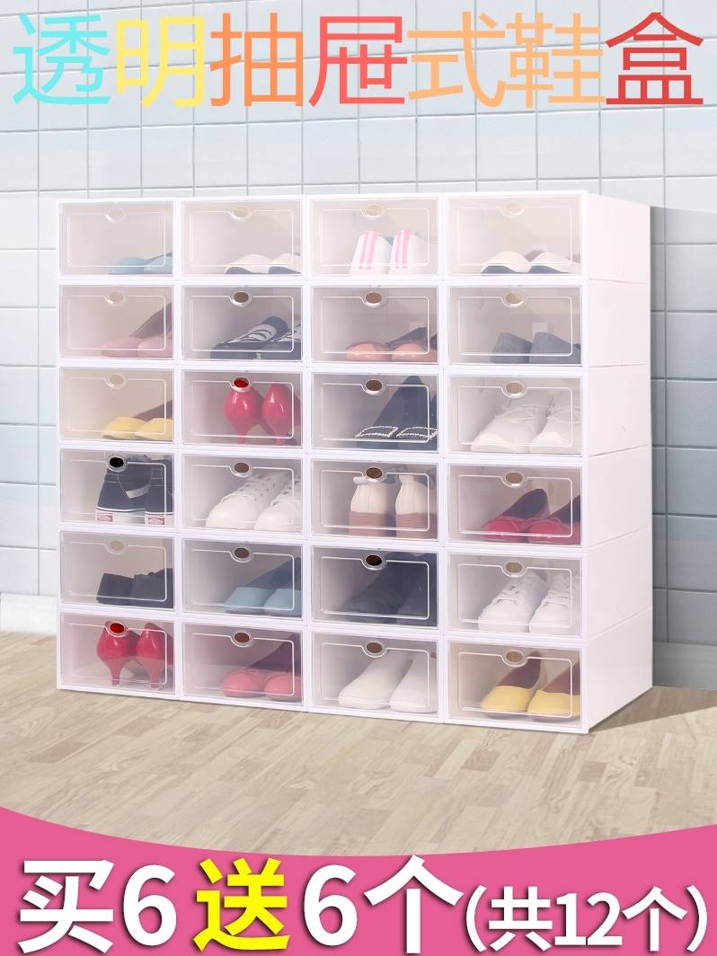 Shoe box shoe box vertical simple shoes cloakroom storage short boots family storage and sorting box men and women plastic storage box