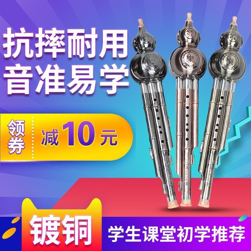 镀铜初学葫芦丝c调 降b调学生成人乐器云南葫芦丝耐用厂家直销