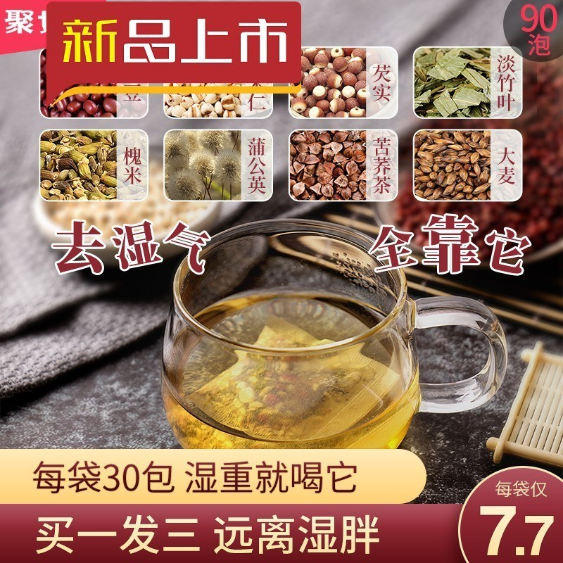 红豆薏米芡实茶祛濕茶调理男女性身体赤小豆薏仁组合养生除去湿茶