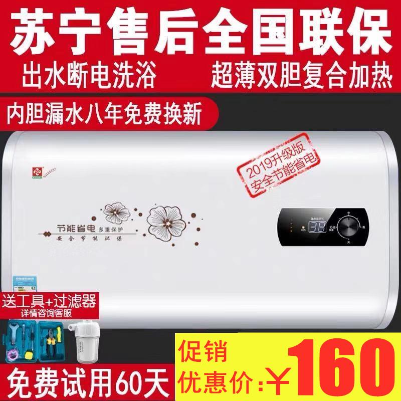 正品特價家用電熱水器電小型扁桶節能儲水式速熱洗澡機50/60/