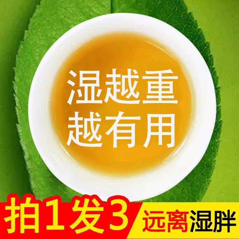 33.84元包邮买一发三红豆薏米茶茶30包祛湿茶
