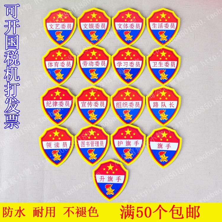 小学生PVC臂章 学习委员标志 卫生劳动体育文娱宣传纪律委员旗。