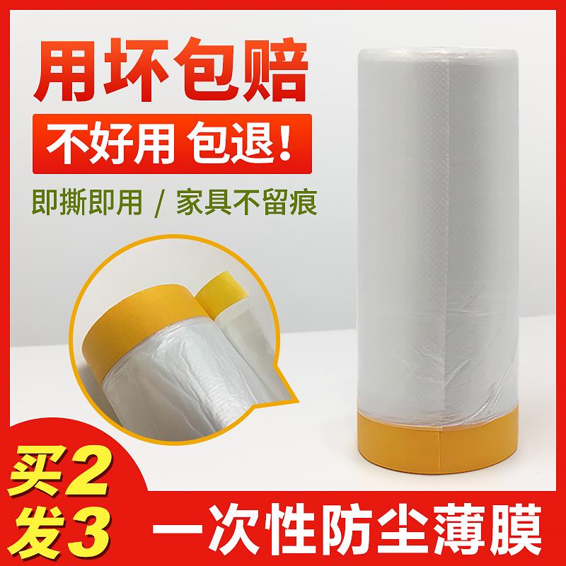 一次性塑料防尘布装修衣柜保护膜宿舍家具遮盖床罩家用沙发防灰尘
