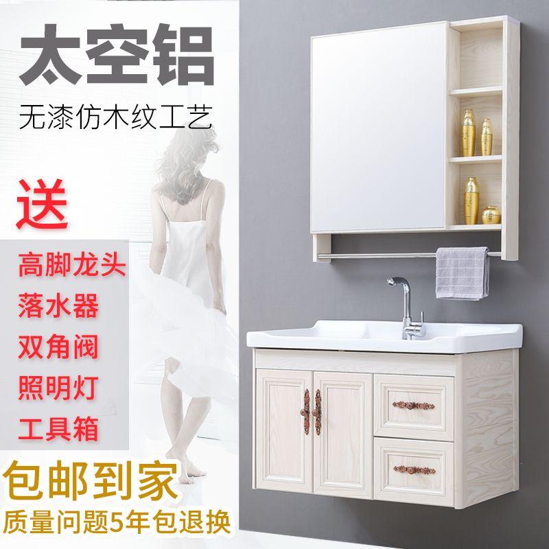 太空铝室浴柜北欧现代简约风格浴室柜洗脸盆组合卫生间镜柜洗手盆389.75元包邮