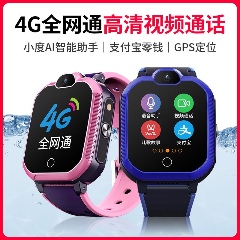 11月11日最新优惠新款4g全网通可视频通话儿童电话手表学生防水智能gps定位电话小孩子天才初中生男