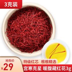 【3g瓶罐】正品特级西藏官方藏红花