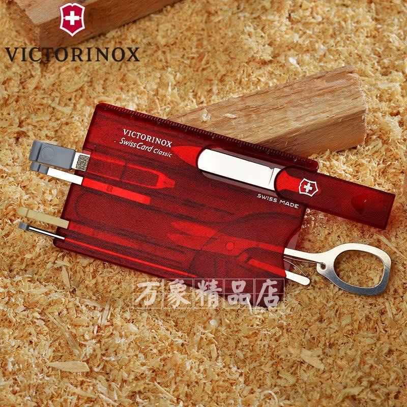 瑞士军刀原装正版维氏军刀瑞士军刀卡透明红0.7100.T多功能刀具