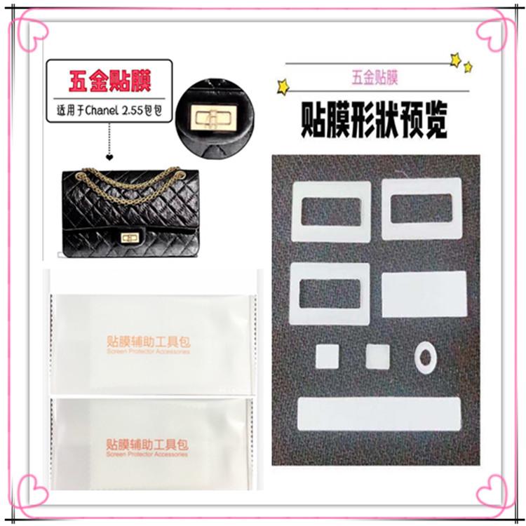 厂家定制纳米水凝膜适用于香奈儿chanel2.55包包五金表面贴膜防刮图片
