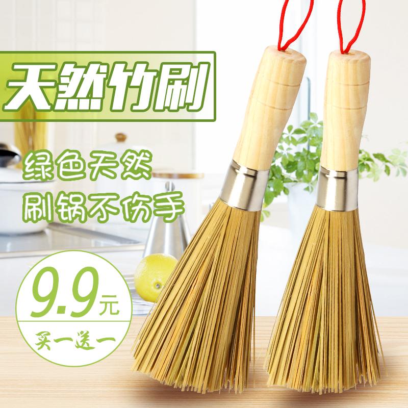 贝禧龙2个装刷锅刷子竹刷子洗锅刷清洁厨房用刷洗碗刷子刷锅神器