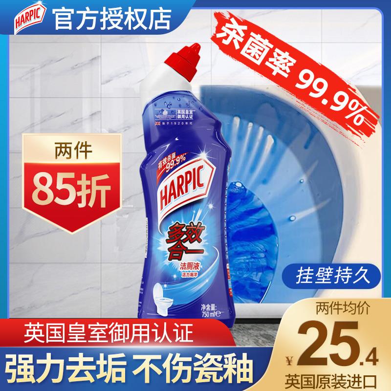 harpic液马桶厕所卫生间强力洁厕灵