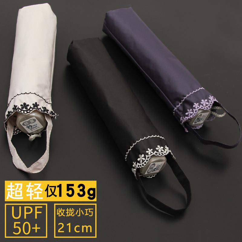 仅153g日本超轻太阳伞超强防晒防紫外线遮阳伞女小清新两用晴雨伞