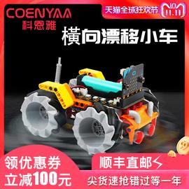 COENYAA编程机器人智能早教编程小车套件/组装遥控创客教育益智儿童玩具机器人图片