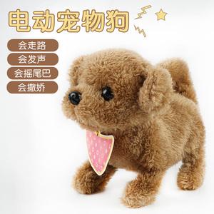 乐吉儿儿童电动毛绒女孩玩具小狗会叫会走路电子机器狗狗仿真泰迪