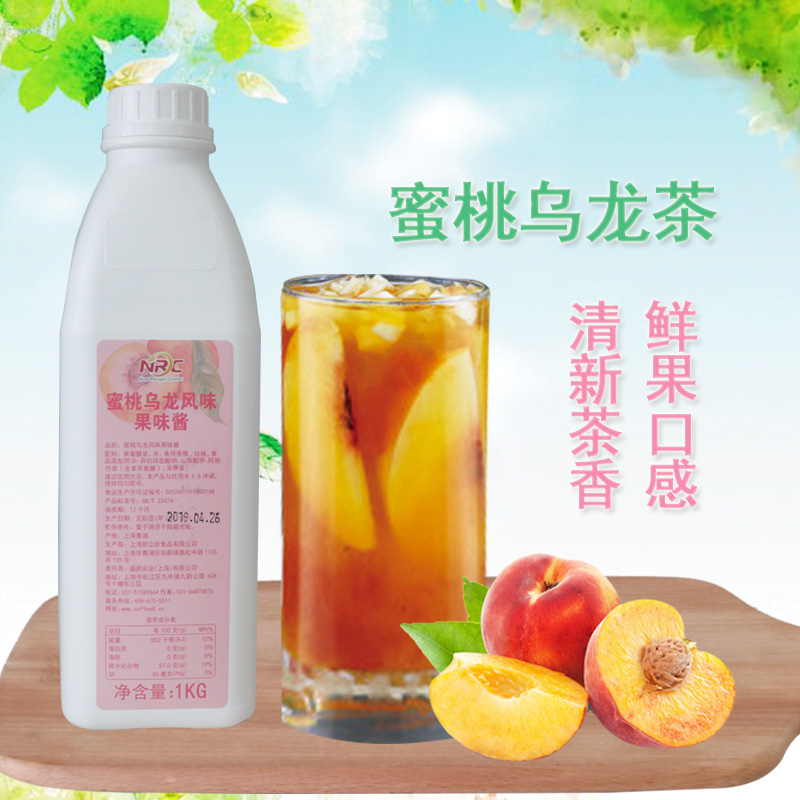 NRC flavored Peach Oolong flavor fruit beverage paste concentrate I juice concentrate 1kg package mail raw material beverage