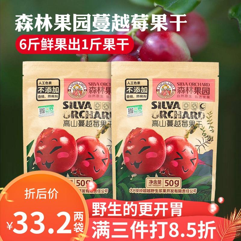 大兴安岭森林果园野生高山蔓越莓果干50g*2袋开胃茶点烘焙花果茶