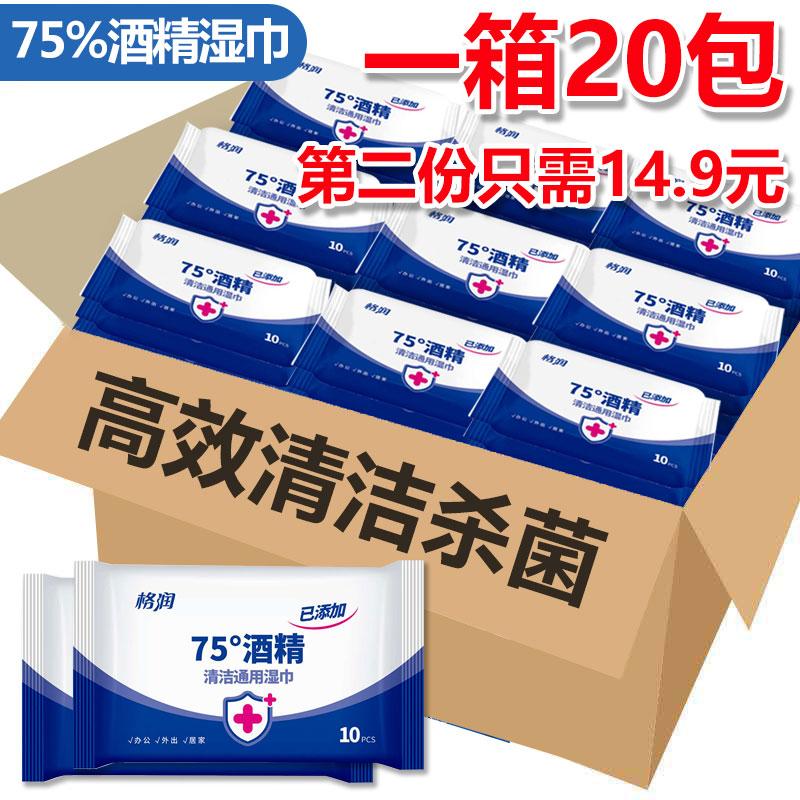 便携式小包装20包75%酒精乙醇棉片湿巾200片杀菌湿纸巾学生随身装