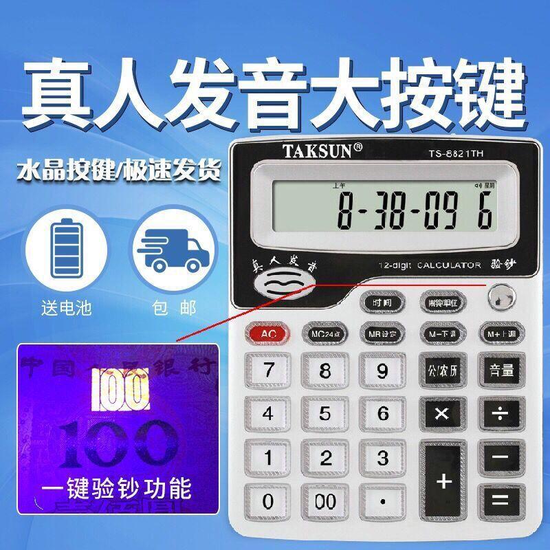 Калькуляторы Артикул 594587706162