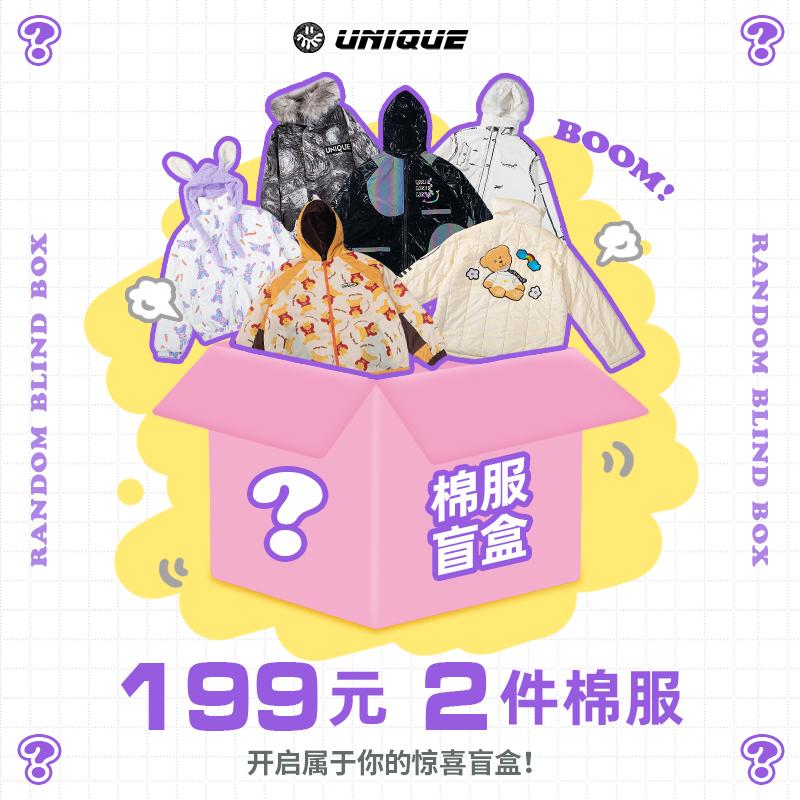 UNIQUE HYPE国潮冬季外套盲盒199元两件内含随机棉服(反季清仓)