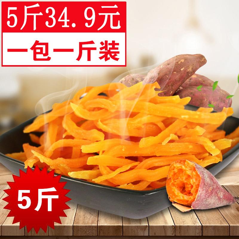 连城5斤红薯条软q煲剧香甜地瓜干限6000张券