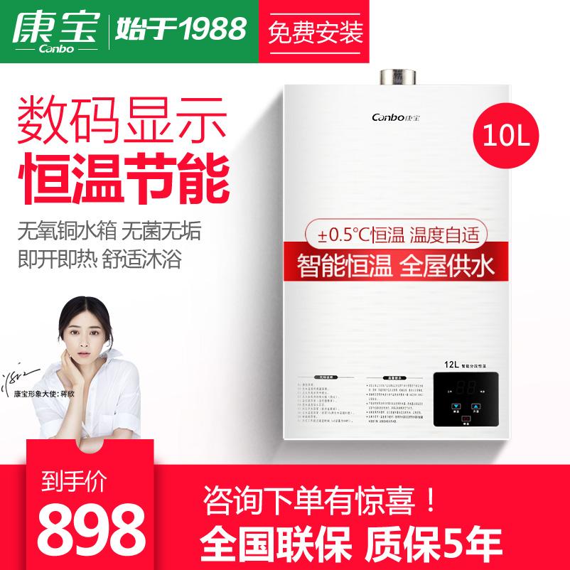 满2898.00元可用2000元优惠券canbo /康宝jsq20-1008fx热水器