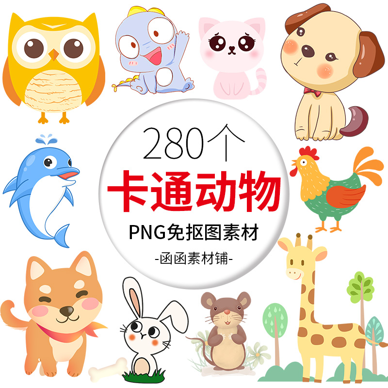 448卡通手绘小动物png免抠图ps设计素材ppt插画小报装饰大象鸡熊