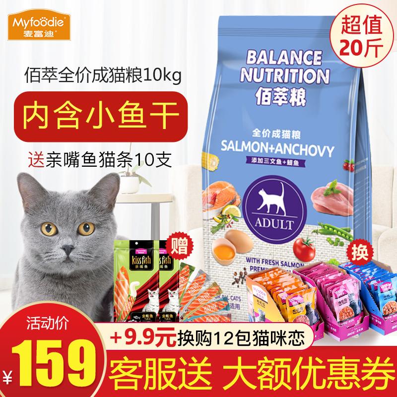 麦富迪猫粮10kg佰萃猫粮成猫蓝猫流浪猫散装大袋20斤装包邮天然粮券后159.00元