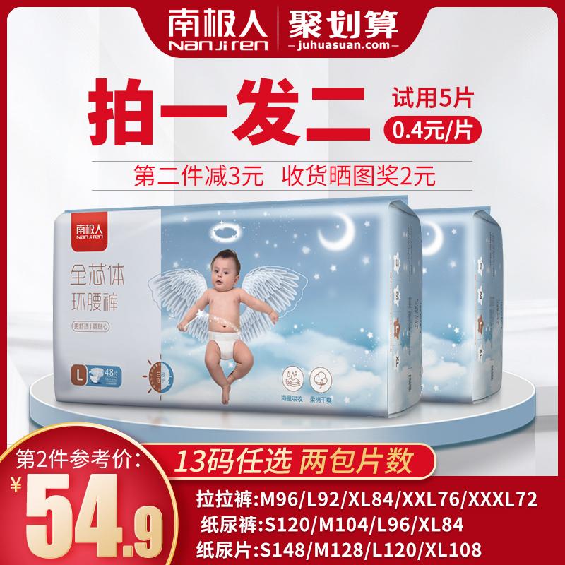 南极人纸尿裤L S M XL婴儿尿不湿尿片正品超薄透气男女宝宝拉拉裤