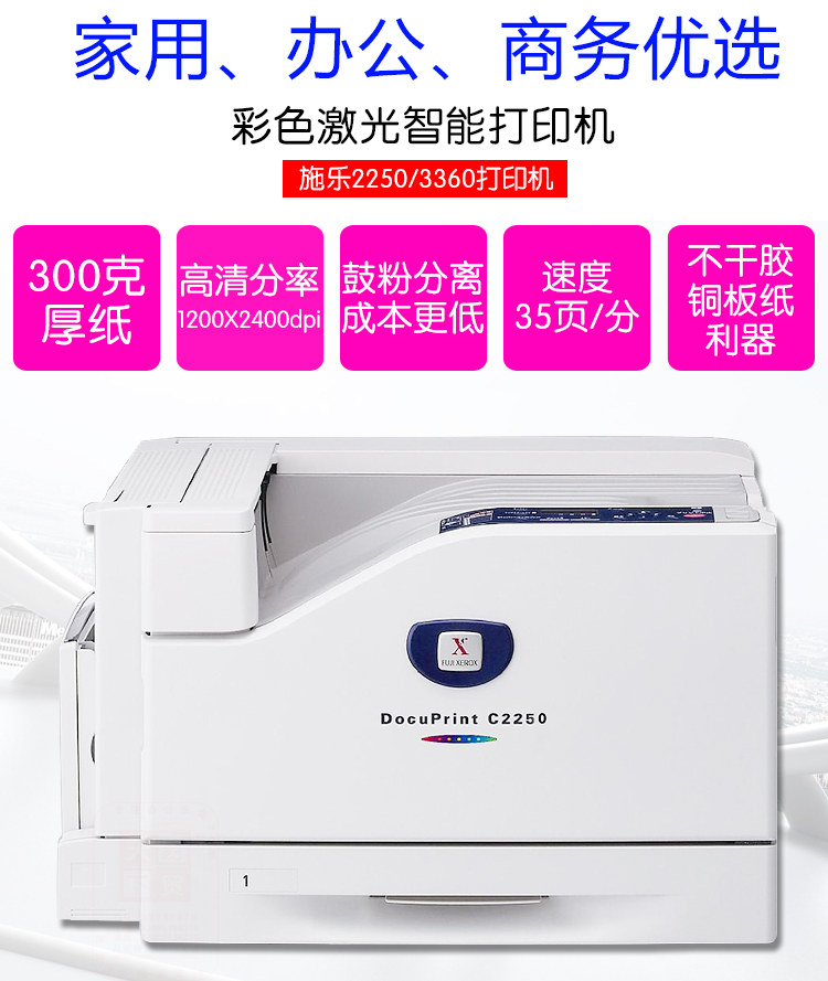 Xerox 2250 2255 3360 5005d special printing 1.2 long paper adhesive A3 laser printer