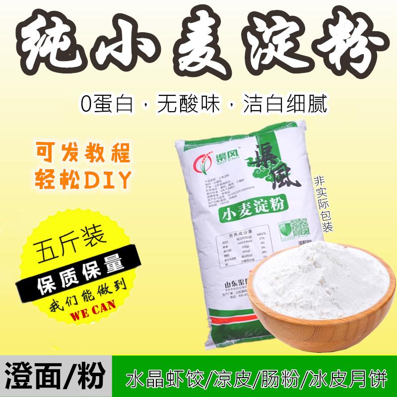 纯小麦淀粉5斤散装免洗凉皮月饼皮
