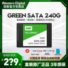 WD/西部数据 绿盘120G/240G/480G/1TB M.2/SATA 固态SSD 3年质保