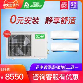 Chigo/志高中央空调家用小3P匹冷暖变频一拖二壁挂式风管机一拖三