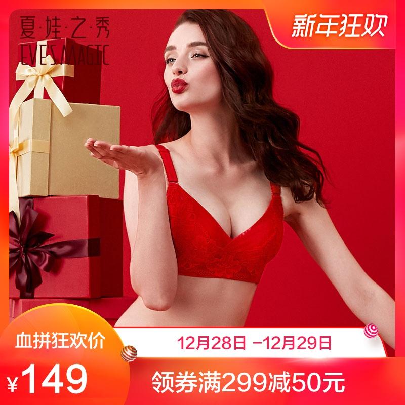 夏娃之秀性感女文胸 薄款调整型女士内衣文胸聚拢厚小胸3621