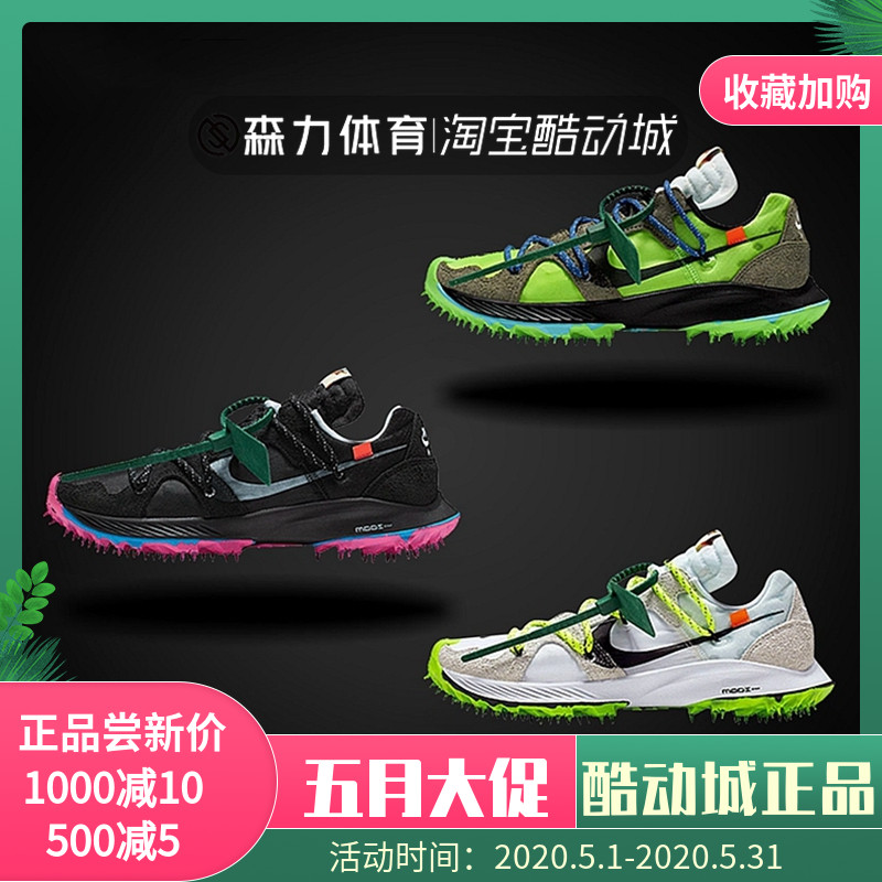 OFF-WHITE x Nike Zoom Terra Kiger5 OW 黑粉白绿灰绿钉鞋CD8179