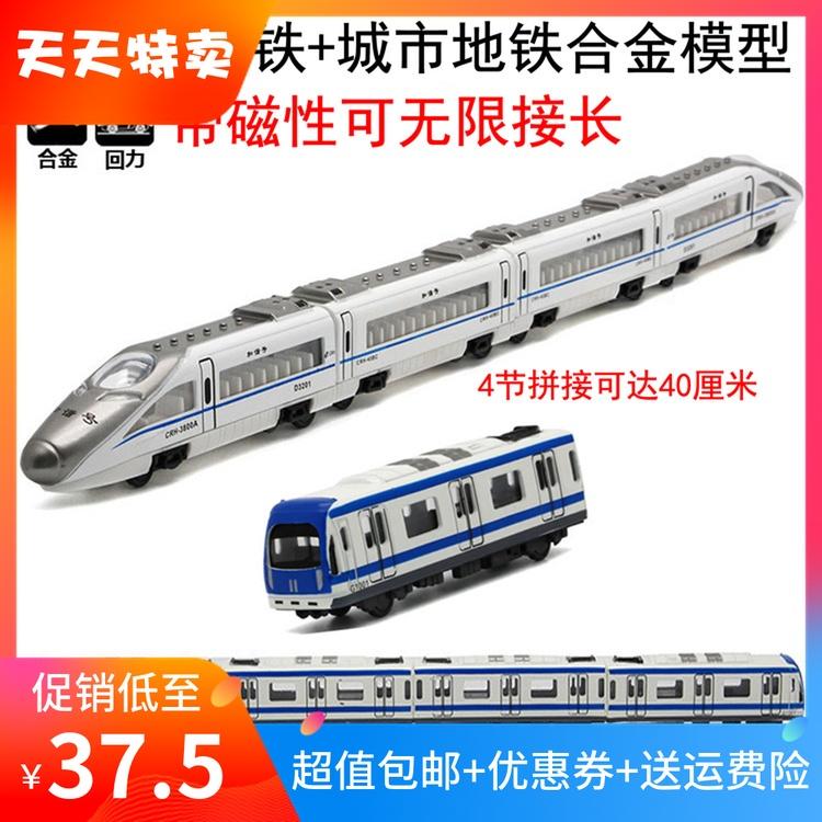 包邮4节套装和谐号高铁城市地铁火车合金模型回力磁性可拼接玩具